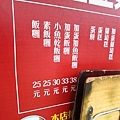 【板橋美食】老王豆漿店-獨特的小魚干飯糰