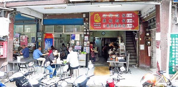 【台北美食】鄭記豬腳飯-滷到發黑發亮的東坡肉飯