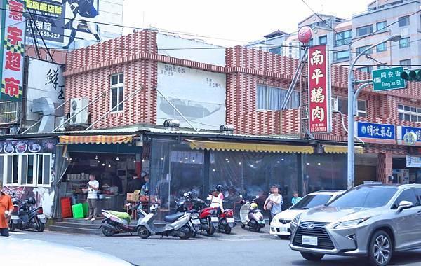 【桃園美食】南平鵝肉專賣店-用餐時間人潮滿滿的鵝肉店