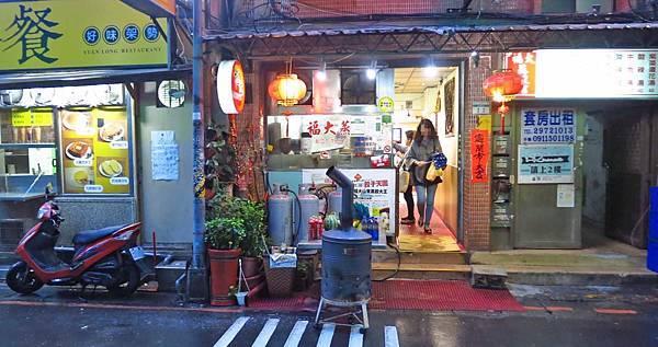 【台北美食】福大山東蒸餃大王-捷運中山站的爆漿美食