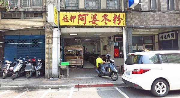 【萬華美食】阿婆冬粉-在地人推薦的美味冬粉店