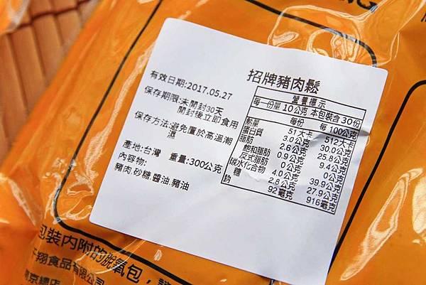 【宅配美食】千翔肉乾-老少咸宜伴手禮,團購零食最佳首選