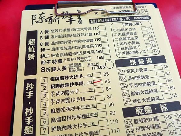 【板橋美食】陳新抄手-酸酸甜甜辣辣的美味酸辣抄手