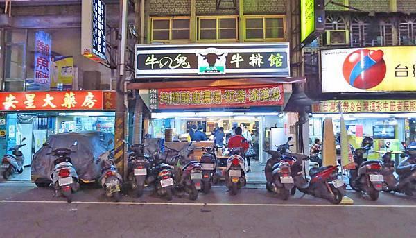 【三重餐廳】牛之鬼牛排館-在地人評價極高的牛排店