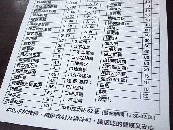 【中和美食】成功62乾拌意麵-在地人推薦的乾意麵