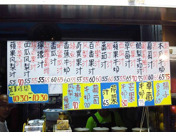 【台北美食】混蛋老闆果汁店-超強實力好喝的果汁