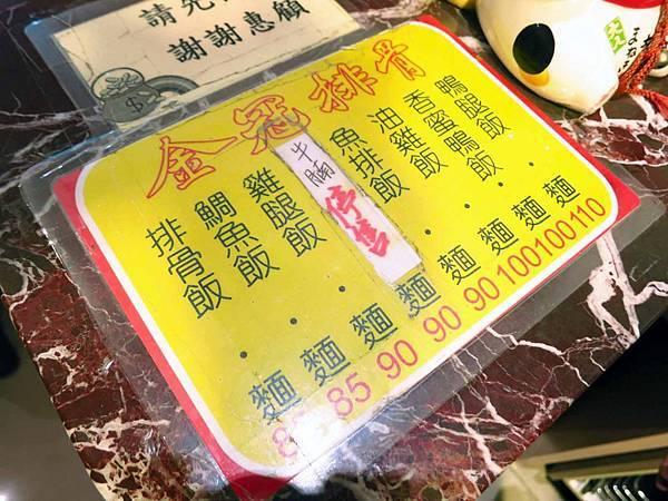 【板橋美餐】金冠排骨-在地老字號的排骨店
