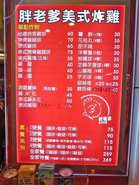【蘆洲美食】胖老爹美式炸雞蘆洲店-網路超級爆紅的炸雞店