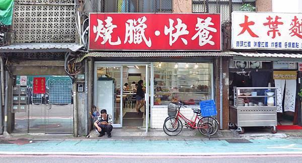 【台北美食】鳳城燒臘百合店-台大附近的超人氣燒臘店