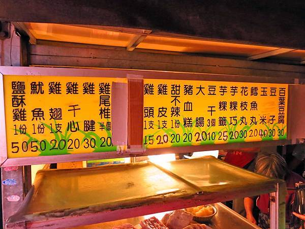 【三重美食】大同南路的無名鹹酥雞-晚上才能吃到的餐車美食