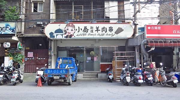 【板橋餐廳】小喬新疆羊肉串-超大份量大盤雞
