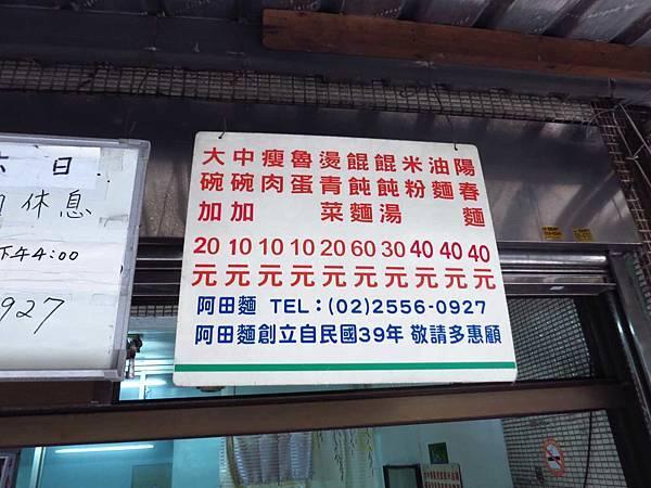 【台北美食】阿田麵-超過60年的巷弄老麵店