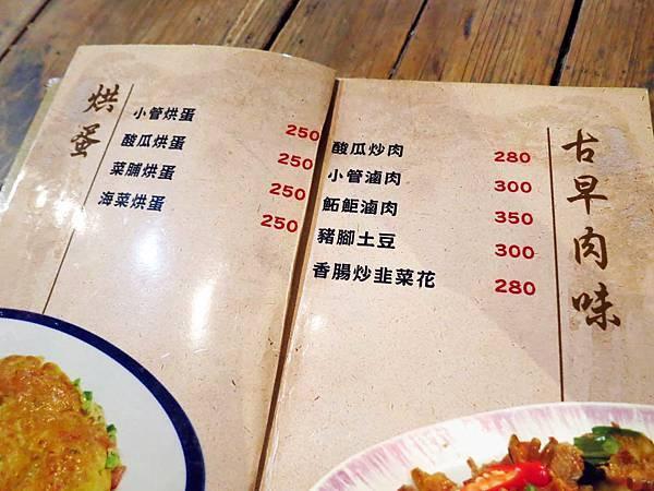 【澎湖美食】花菜干人文懷舊餐館-懷舊風格的在地美食