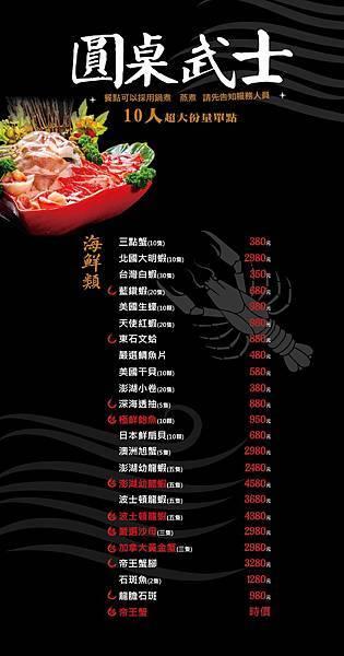 【蘆洲餐廳】恩家寶精緻鍋物-巨無霸加拿大直送龍蝦與創意冰火鍋