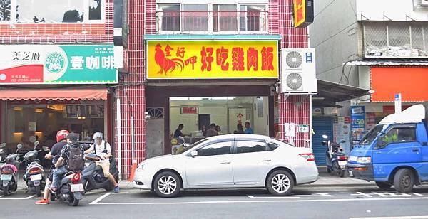 【台北美食】金好呷好吃雞肉飯-肉質好吃的好吃雞肉