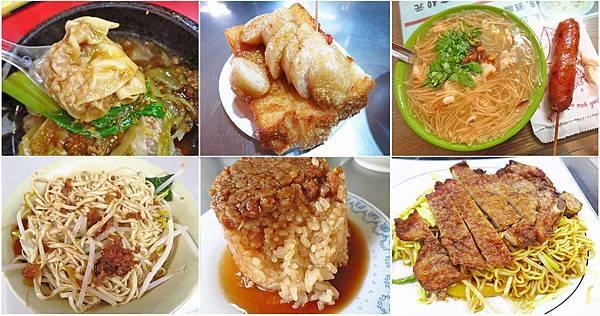 板橋在地推薦好吃的午餐、排隊美食、餐廳-懶人包