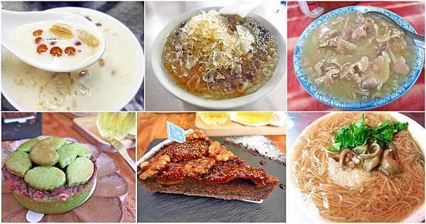 板橋在地推薦好吃的下午茶點心、排隊美食、餐廳-懶人包