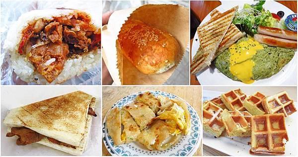 板橋在地推薦好吃的早餐、早午餐、排隊美食、餐廳-懶人包