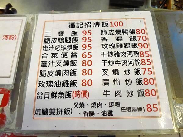 【板橋美食】福記燒臘-超人氣排隊燒臘店