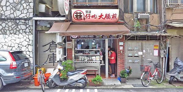 【台北美食】巷仔內大腸煎-吃了會令人回味的大腸煎