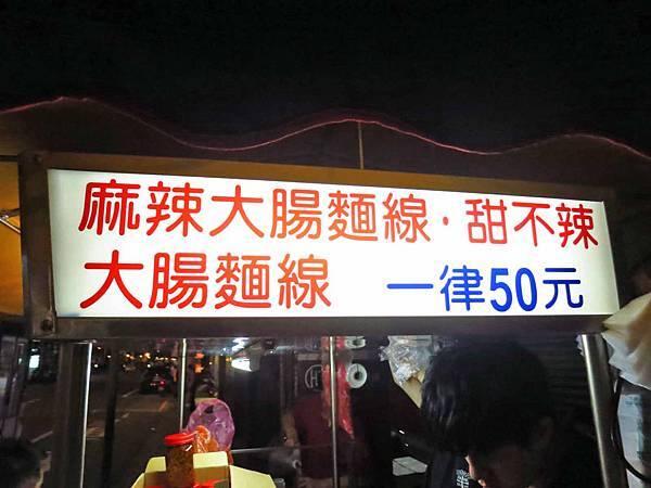 【板橋美食】阿國甜不辣麻辣麵線-板橋在地人最受歡迎的宵夜美食
