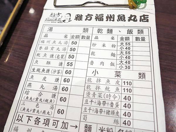 【台北美食】雅方福州魚丸店-市場裡的超人氣美食