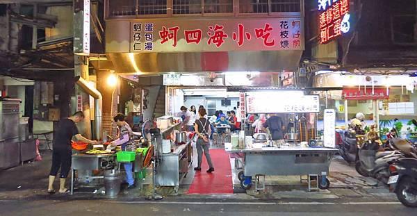 【三重美食】蚵四海小吃(原蚵仔煎大王)-在地人從小吃到大的蚵仔煎