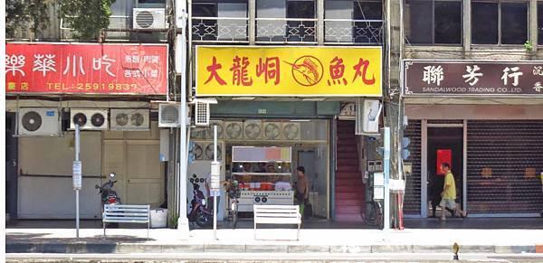 【台北美食】大龍峒魚丸-會爆湯汁的手工魚丸