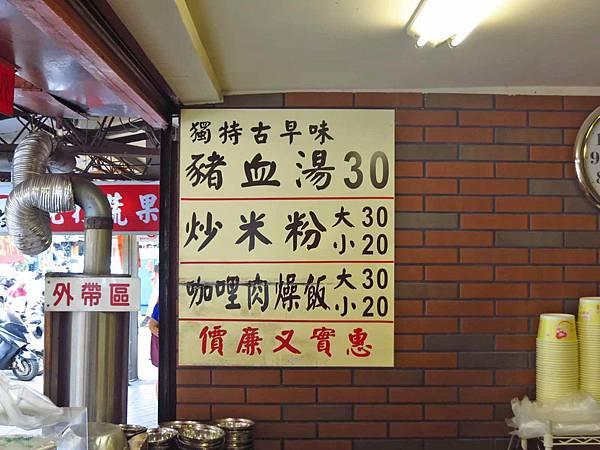 【台北美食】小楊豬血湯-便宜又好吃的20元咖哩魯肉飯