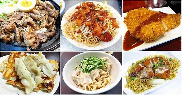 中和在地推薦好吃的美食、小吃、餐廳、旅遊景點-懶人包