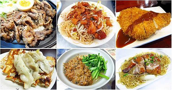 永和在地推薦好吃的美食、小吃、餐廳、旅遊景點-懶人包