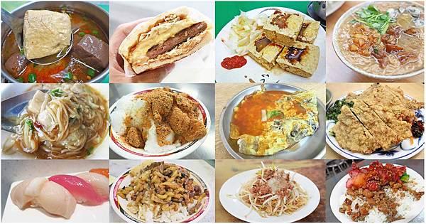 台北大同區推薦好吃的美食、小吃、餐廳-懶人包
