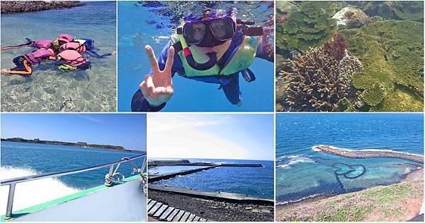【澎湖】七美一日遊-來澎湖最佳的浮潛聖地