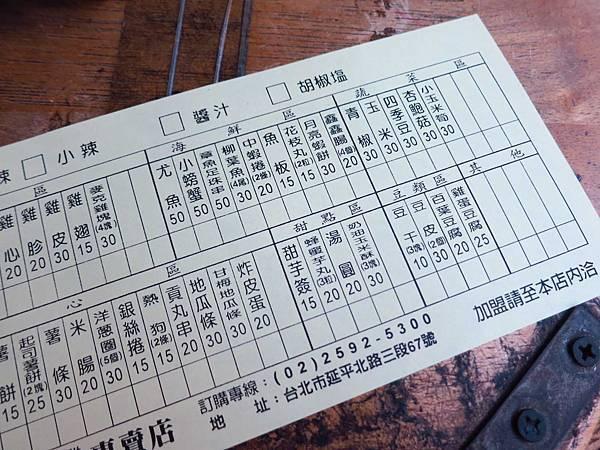 【台北美食】排行榜塩酥雞-特製醬料的鹹酥雞