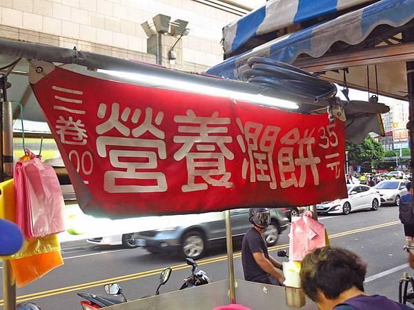 【桃園美食】旺仔潤餅-桃園火車站的超人氣銅板美食