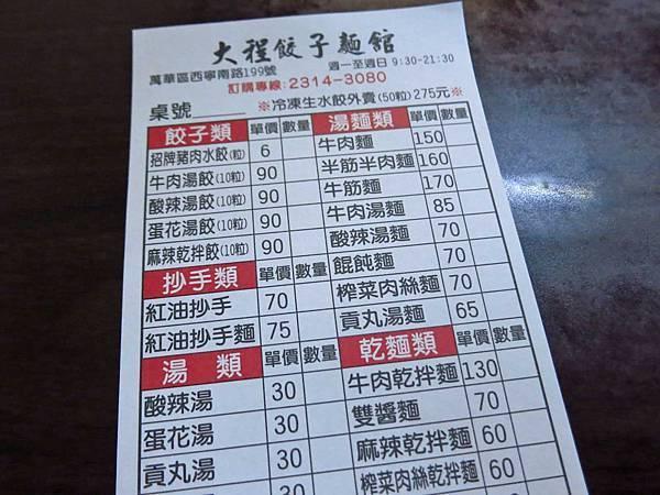 【台北美食】大程餃子麵館-酸酸甜甜辣辣香香的麻辣乾餃