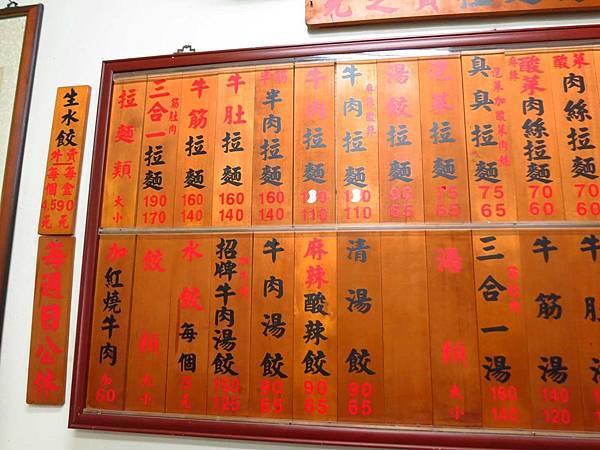 【台北美食】元之寶拉麵-隱藏在西門町巷弄裡的美食小吃