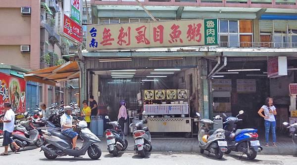【蘆洲美食】台南無刺虱目魚-新鮮好吃又便宜的虱目魚料理店