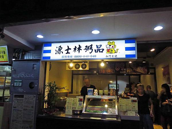 【台北美食】源士林粥品-內行人才知道的巷弄美食