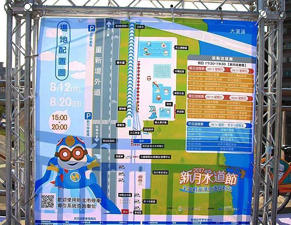 【台北旅遊】2017新月水道節-新月橋超長滑水道