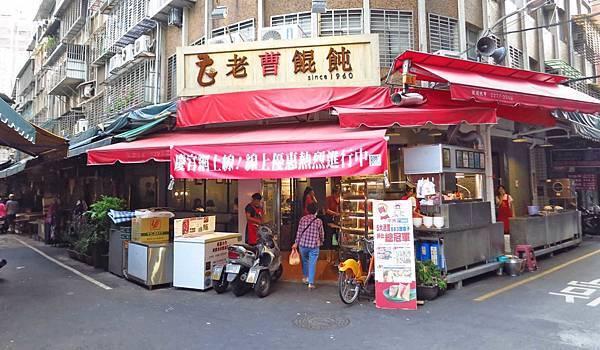 【板橋美食】老曹餛飩-超過55年的超強餛飩老店