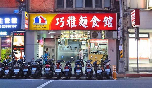 【台北美食】巧雅麵食館-豐富配料的麵食館