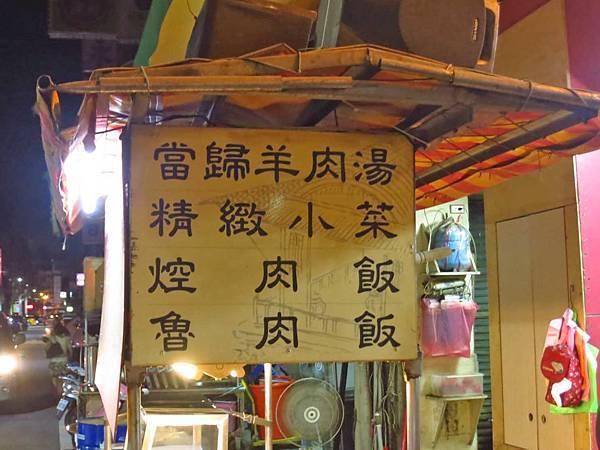 【桃園美食】渡三餐傳統小吃-傳承第二代的邪惡宵夜美食