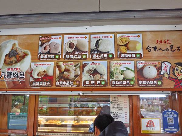 【台南美食】克林台包-1甲子的包子老店