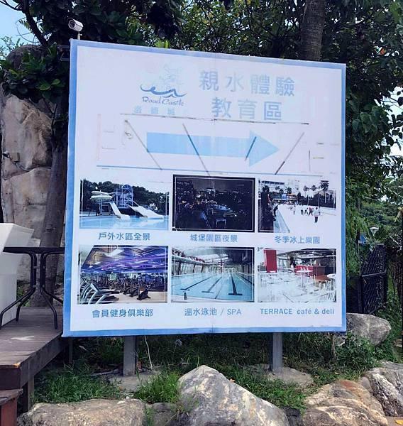 【台北旅遊】洛德城堡水上樂園-坐捷運就能到大型水上樂園