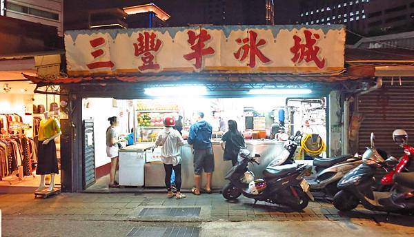 【板橋美食】三豐芋冰城-超過40年爆強實力的冰店