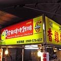 【台北美食】家鄉碳烤香雞排-士林夜市裡超人氣排隊雞排店