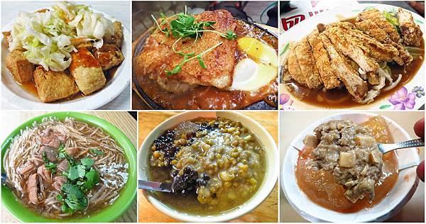 蘆洲夜市必吃推薦好吃的美食、小吃、餐廳-懶人包