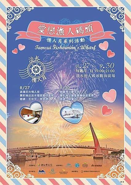 淡水漁人碼頭七夕情人月-愛戀漁人碼頭七夕情人節旅遊首選