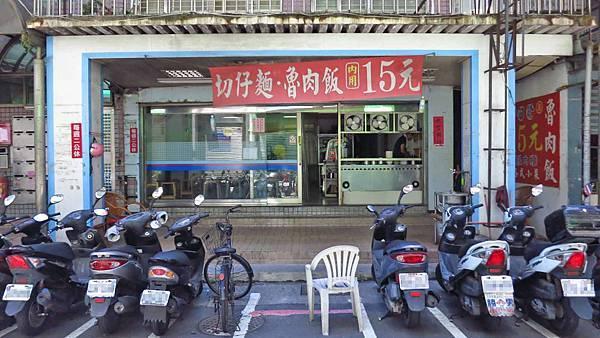 【蘆洲美食】永樂阿賢切仔麵-1碗只要15元的乾麵、魯肉飯